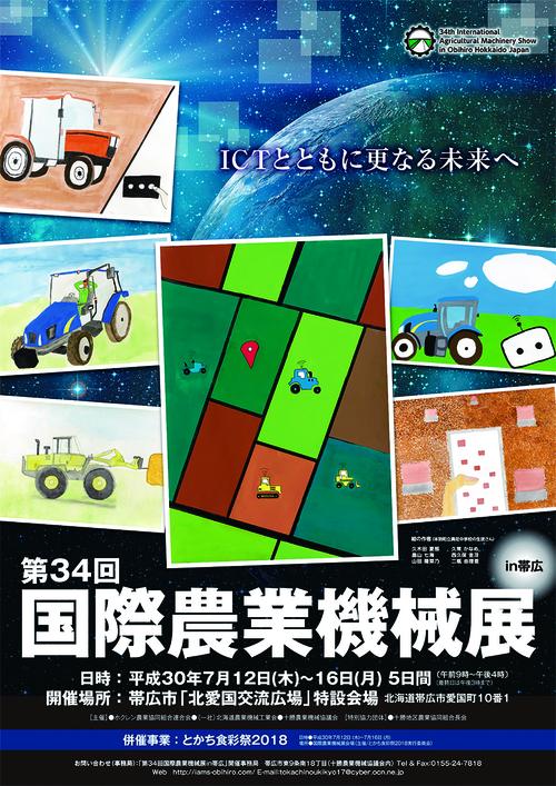 第34回国際農業機械展ポスター.jpg